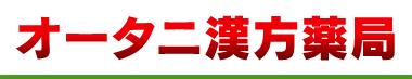 オータニ漢方薬局