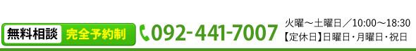 TEL:092-441-7007