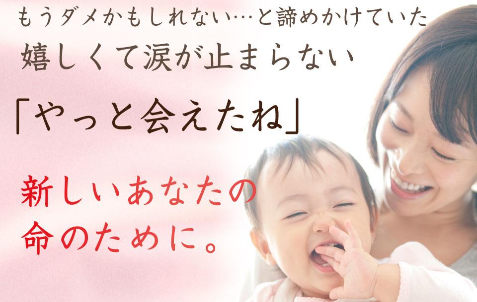 新しいあなたのいのちのために。漢方医学の視点からベビ待ちママの悩みを解決