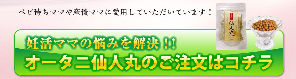 オータニ仙人丸の購入申し込みはこちら。手数料・送料無料