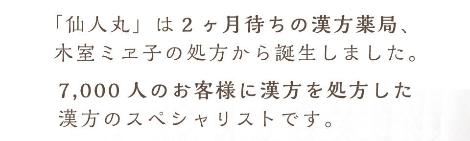 「仙人丸」は2ヶ月待ちの漢方薬局、木室ミヱ子の処方から誕生しました。7000人のお客様に漢方を処方した漢方のスペシャリストです。