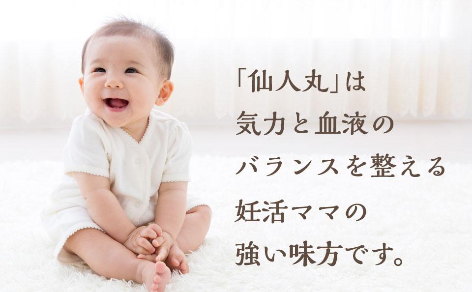 「仙人丸」は気力と血液のバランスを整える妊活の強い味方です。