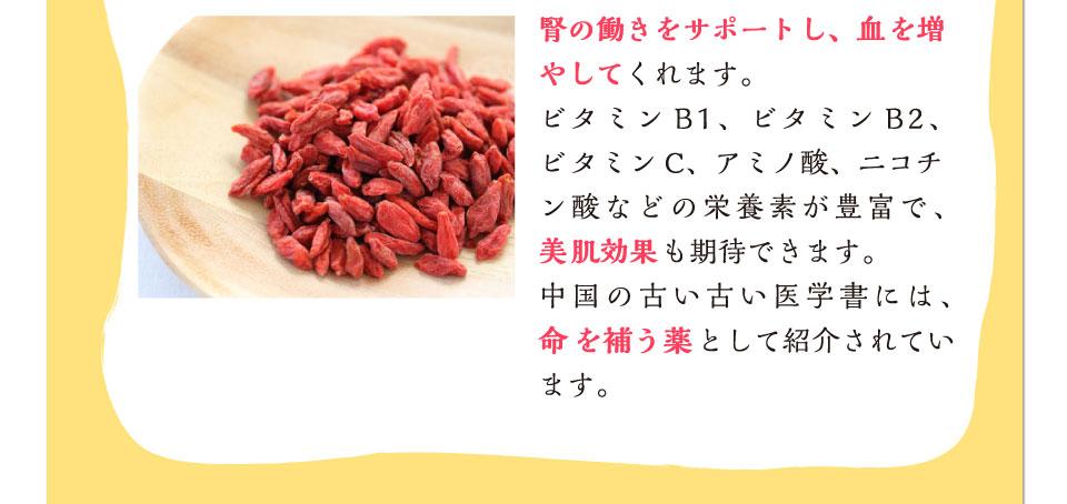 腎の働きをサポートし、血を増やしてくれます。中国の古い医学書には、命を補う薬として紹介されています。