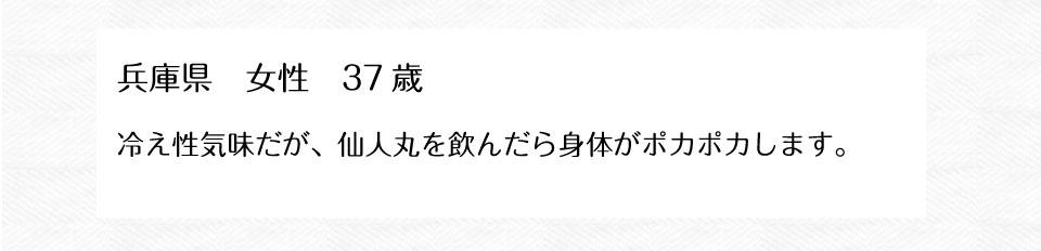 兵庫県 女性 37歳