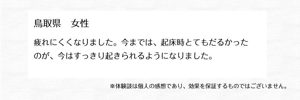 鳥取県 女性
