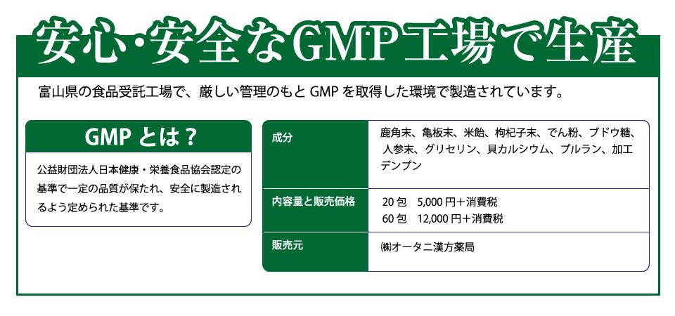 安心・安全なGMP工場で生産