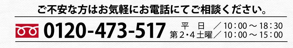電話番号0120-473-517